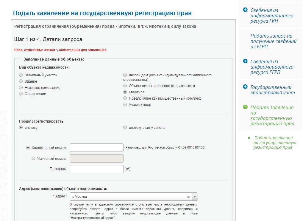 registraciya-prav-na-nedvizhimost-2