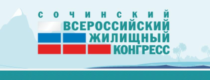 Всероссийский жилищный конгресс в Сочи