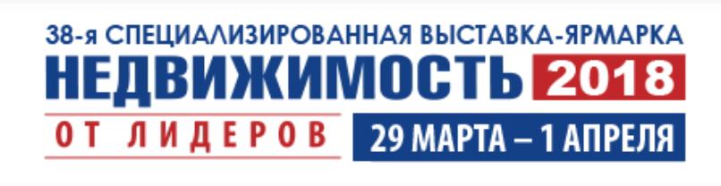 38-я выставка-ярмарка «Недвижимость от лидеров»