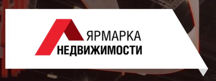 Ярмарка недвижимости в Санкт-Петербурге 2018