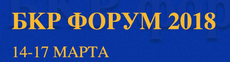БКР Форум 2018