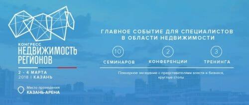 Конгресс «Недвижимость Регионов»