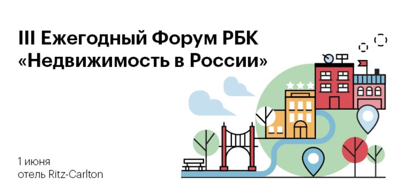 III Ежегодный Форум РБК «Недвижимость в России»