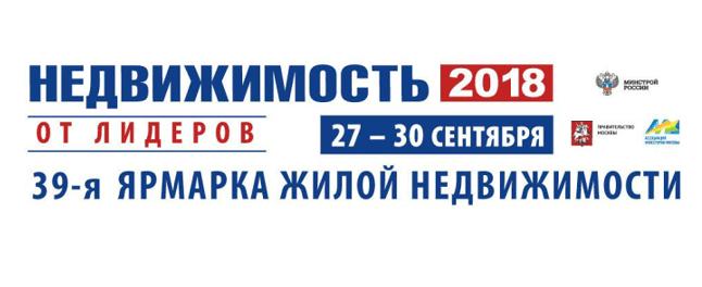 39-ая выставка-ярмарка «Недвижимость от лидеров»