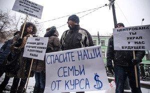 У здания Центробанка прошел пикет заемщиков валютной ипотеки