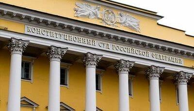 Конституционный суд: согласие органа опеки при ипотеке в силу закона не требуется