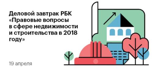 Правовые вопросы в сфере недвижимости и строительства в России