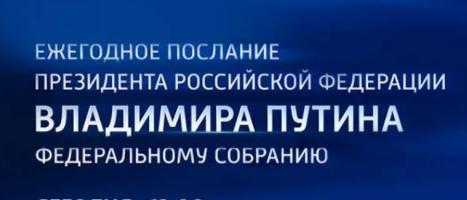 Послание Президента России. Жилищные задачи