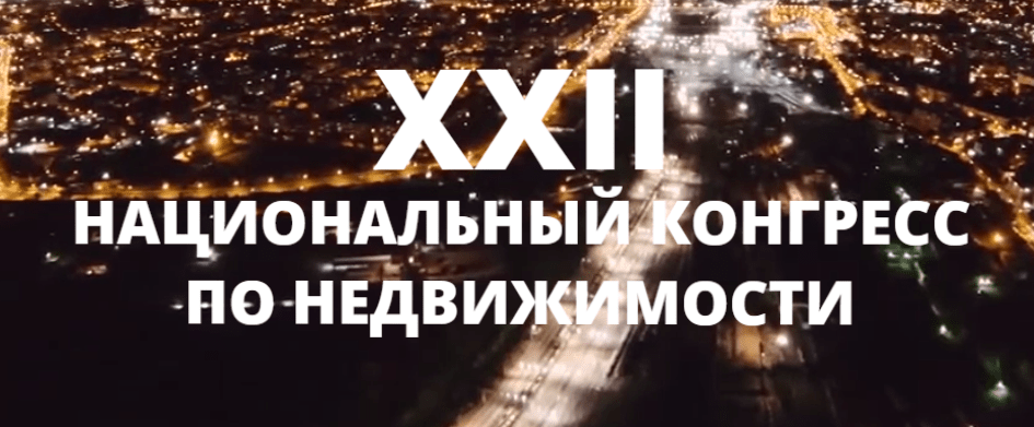 XXII Конгресс по недвижимости. Челябинск