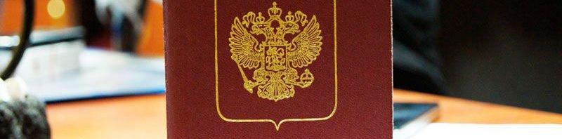 Когда паспорт считается недействительным?
