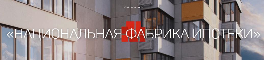 национальная фабрика ипотеки