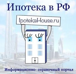 Государственное субсидирование ипотечного кредитования
