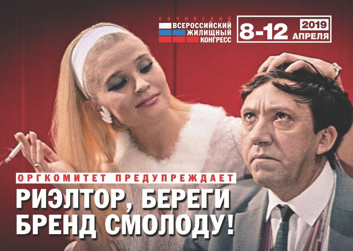 Сочинский Всероссийский жилищный конгресс
