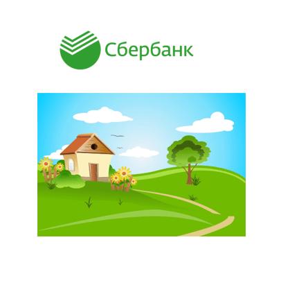 кредит на дом от сбербанка