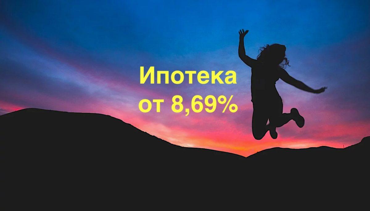 Ипотека Совкомбанка стала дешевле. Ставка от 8,69%