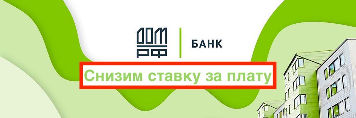 Банк ДОМ РФ ввел плату за снижение ставки по ипотеке