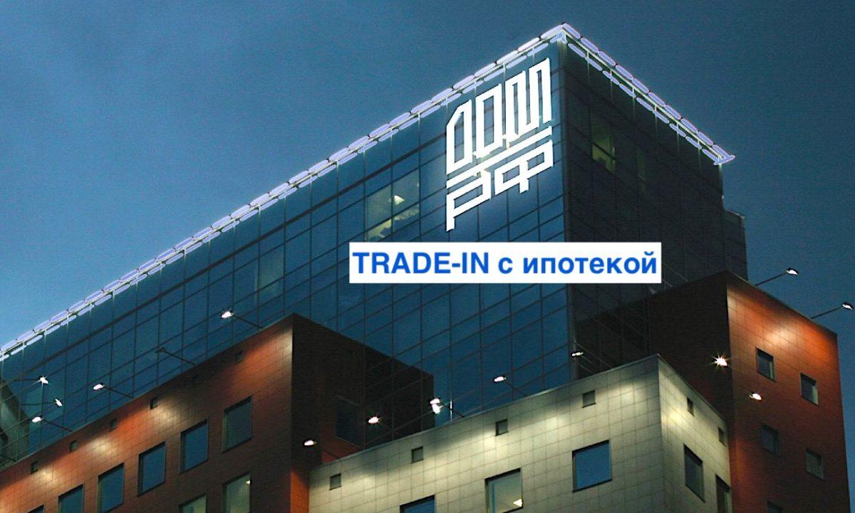 Банк ДОМ РФ запустил ипотечный TRADE-IN