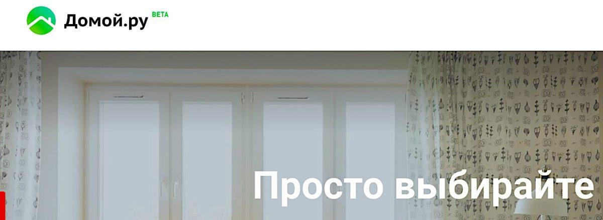 Магазин недвижимости Домой.ру от Дом.РФ