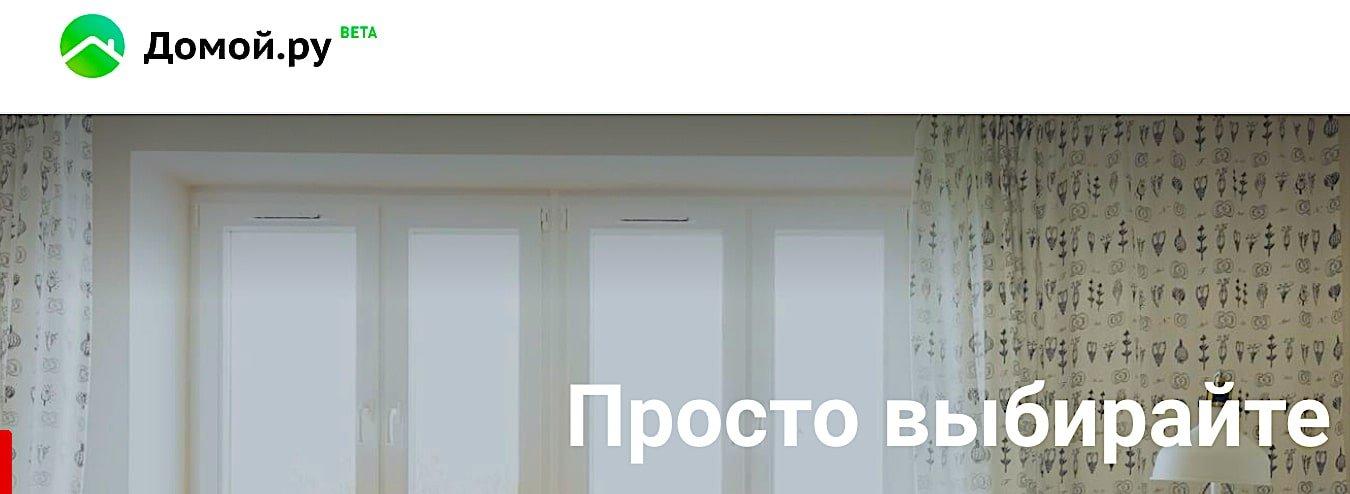 Домой ру от ДОМ РФ