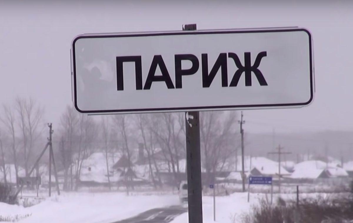 Париж в России. История древнего народа