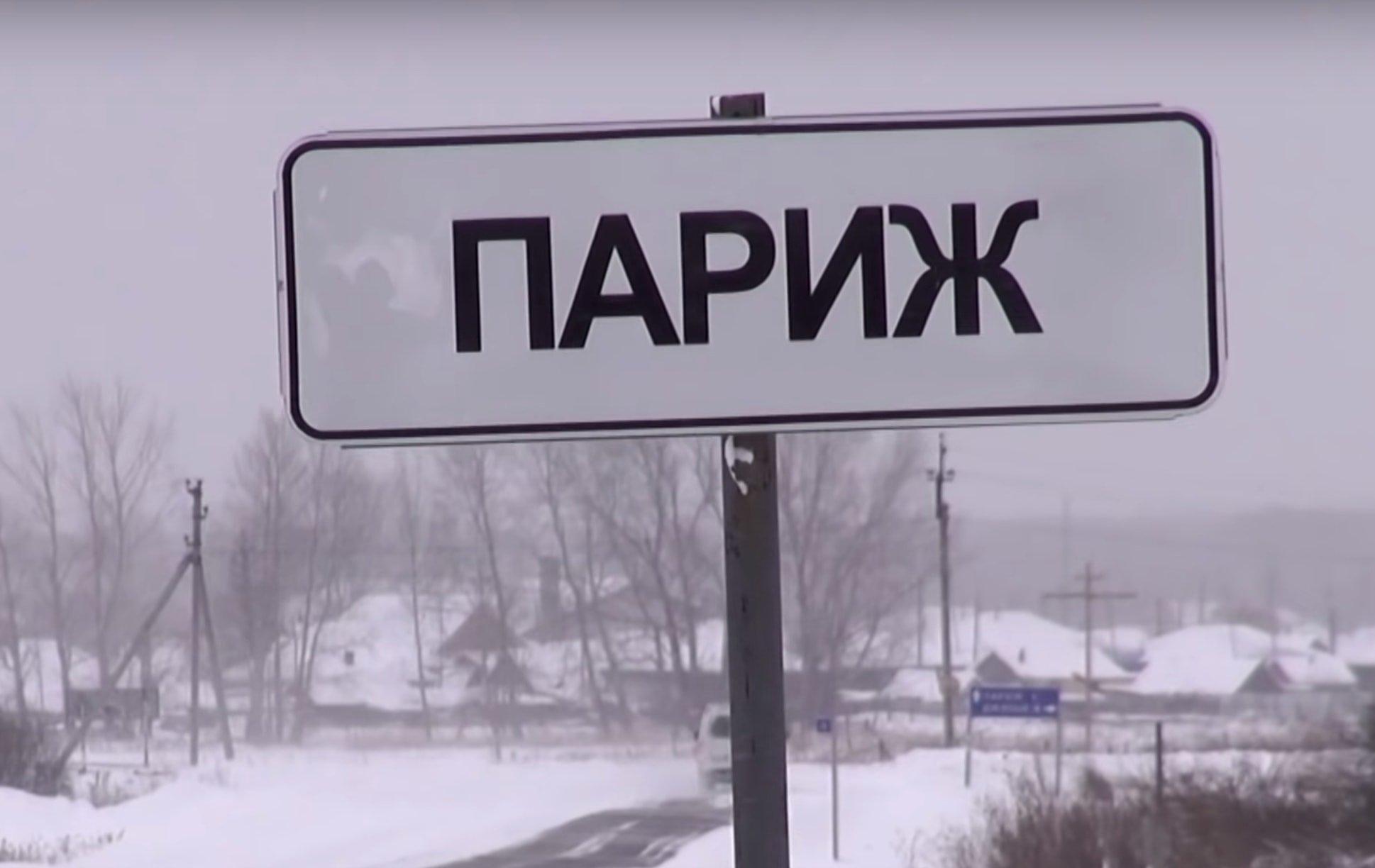 Париж в России