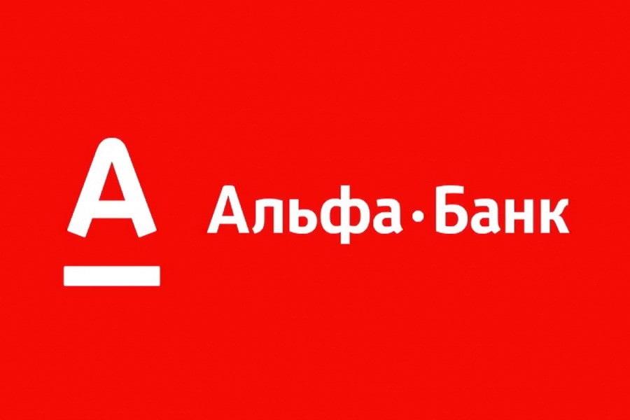 Кредитный карантин от Альфа-банка