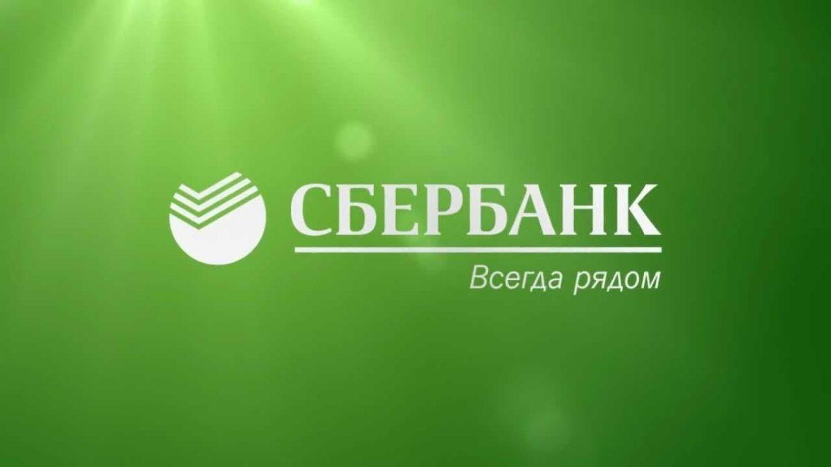 💥 Сбербанк даст кредитные каникулы на полгода
